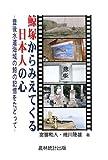 鯨塚からみえてくる日本人の心―豊後水道海域の鯨の記憶をたどって