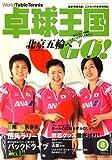卓球王国 2008年 08月号 [雑誌]