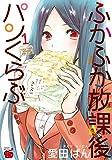 ふかふか放課後パンくらぶ 1 (チャンピオンREDコミックス)