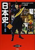 日本史 古代~近世 パワーアップ版 (別冊つき) (新マンガゼミナール)