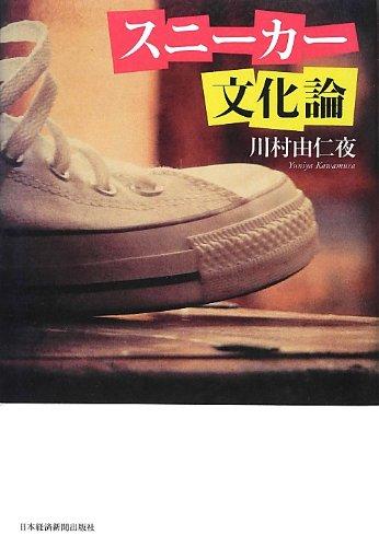 スニーカー文化論
