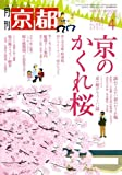 月刊 京都 2009年 04月号 [雑誌]
