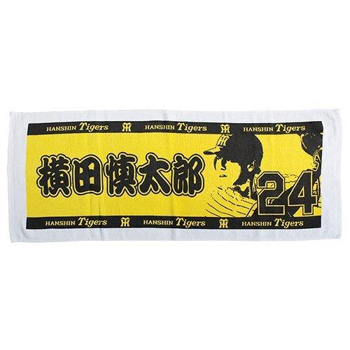 阪神タイガース プレーヤーズネーム フェイスタオル 横田慎太郎 背番号24