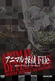 アニマル探偵File with ナイジェル・マーヴェン [DVD]