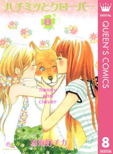 ハチミツとクローバー 8 (クイーンズコミックスDIGITAL)