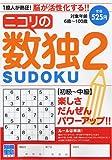 ニコリの数独 2 (別冊宝島 1395)
