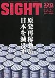 SIGHT (サイト) 2013年 11月号 [雑誌]