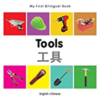 My First Bilingual Book–Tools