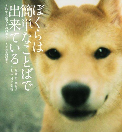 ぼくらは簡単なことばで出来ている―旅する柴犬まめのポラロイド写真詩集