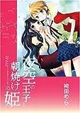夜空の王子と朝焼けの姫 (IDコミックス 百合姫コミックス) (IDコミックス 百合姫コミックス)