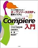 Compiere入門―ついに可能になった!オープンソースERPで基幹システム
