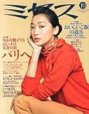 ミセス 2013年 10月号 [雑誌]