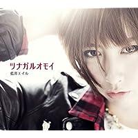 ツナガルオモイ(初回生産限定盤)(DVD付)
