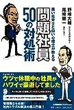 野崎大輔・尾崎健一:黒い社労士と白い心理士が教える 問題社員50の対処術