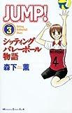 JUMP!~シッティングバレーボール物語~(3) <完> (KC KISS)