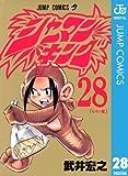 シャーマンキング 28 (ジャンプコミックスDIGITAL)
