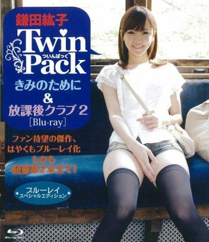 Twin Pack きみのために&放課後クラブ2 [Blu-ray]