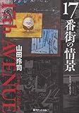 17番街の情景 / 山田 玲司 のシリーズ情報を見る