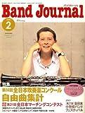 Band Journal (バンド ジャーナル) 2009年 02月号 [雑誌]