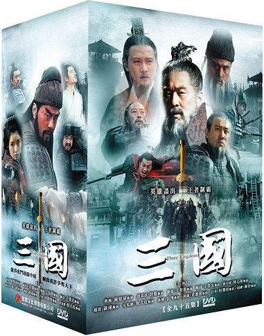 三国志 three kingdoms 【三國】 コンプリートDVD-BOX (台湾輸入版DVD16枚組:全95話収録 約3,895分) リージョンコード:ALL
