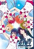 群青 5巻 (デジタル版ビッグガンガンコミックス)