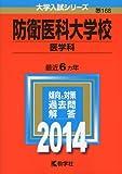 防衛医科大学校(医学科) (2014年版 大学入試シリーズ)