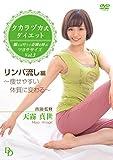 �^�J���d�J���_�C�G�b�g �肦�Ί�������Ղ��Ăԃ}���T�T�C�Y Vol.3�u�����p�����v�� �`�����₷���̎��ɕς��`[LPFD-8013][DVD]