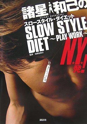 諸星和己のスロースタイル・ダイエット~PLAY WORK~