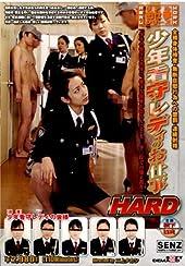 少年看守レディのお仕事HARD [DVD]