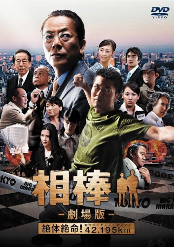 相棒  劇場版  絶体絶命! 42.195km 東京ビッグシティマラソンの画像 p1_3