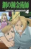 TVアニメーション「鋼の錬金術師 FULLMETAL ALCHEMIST」 オフィシャルガイドブック 4