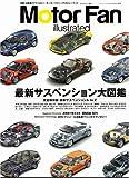 Motor Fan illustrated VOL.3—図解・自動車のテクノロジー (3) (モーターファン別冊)