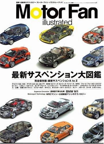 Motor Fan illustrated VOL.3 最新サスペンション大図鑑
