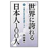 世界に誇れる日本人100人 (第5巻) 大義に生きた政治家13人 (世界に誇れる日本人100人)