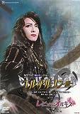 『エル・アルコン-鷹-』『レビュー・オルキス-蘭の星-』 [DVD]