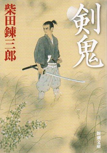 剣鬼 (新潮文庫 (し-5-45))