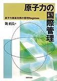 原子力の国際管理―原子力商業利用の管理Regimes