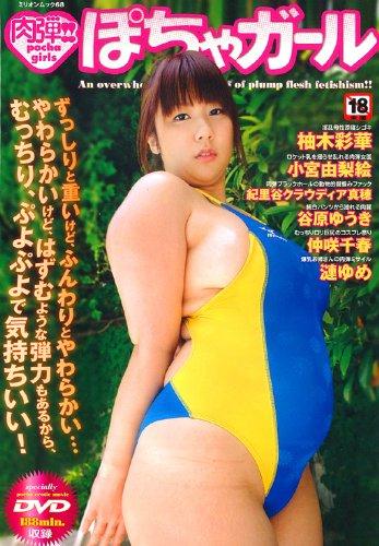肉弾!!ぽちゃガール (ミリオンムック 68)