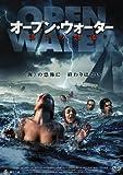 オープン・ウォーター 第3の恐怖 [DVD]