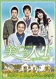 美しき人生 DVD-BOX�T