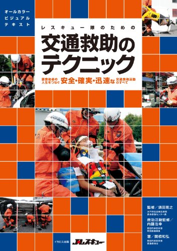 レスキュー隊のための交通救助のテクニック
