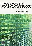 オープンソースで学ぶバイオインフォマティクス