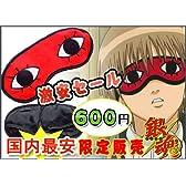 アマゾン最安挑戦!!!高品質コスプレ道具・銀魂 沖田風のアイマスク 2点セット  コスチューム