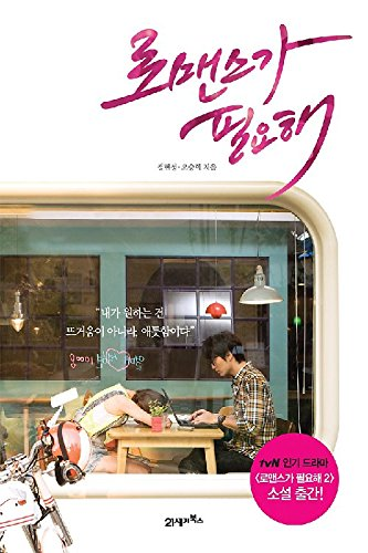 i-need-romance-by-jeong-hyung-jeong-oh-seung-hee-adapted-from-tvn-drama-