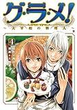 グ・ラ・メ!〜大宰相の料理人〜 4巻