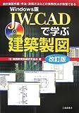 Windows版 JW_CADで学ぶ建築製図