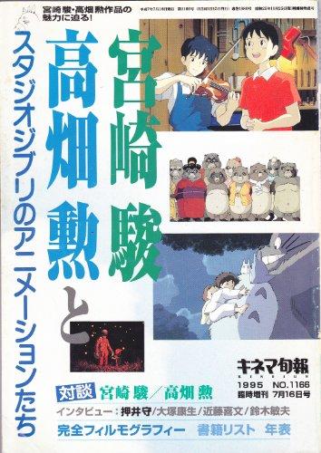 宮崎駿、高畑勲とスタジオジブリのアニメーションたち (キネマ旬報臨時増刊7月16日号)