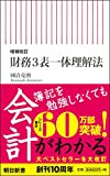 【増補改訂】 財務3表一体理解法 (朝日新書)