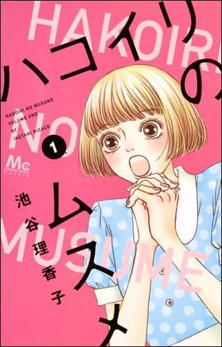 ハコイリのムスメ 1 (マーガレットコミックス)