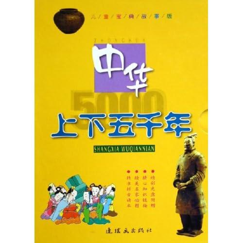 中华上下五千年 儿童宝典故事版 共4册 精装